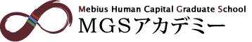 "MGSアカデミー 統合共育研究所が提供する""究極のメンターを養成するプログラム"""